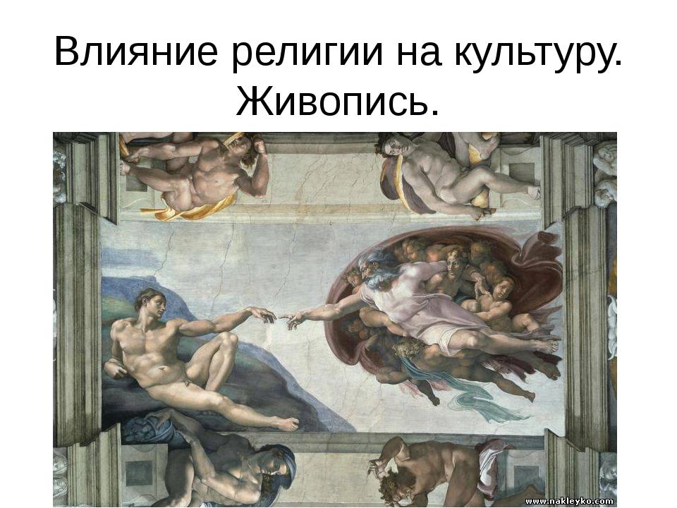 Влияние религии на культуру. Живопись.