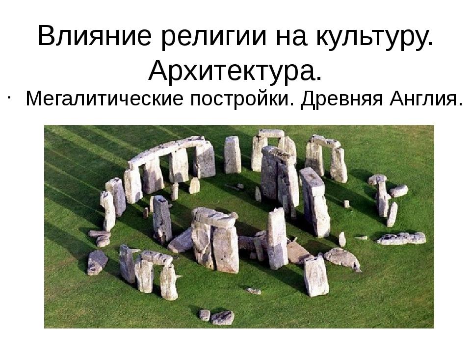 Влияние религии на культуру. Архитектура. Мегалитические постройки. Древняя А...