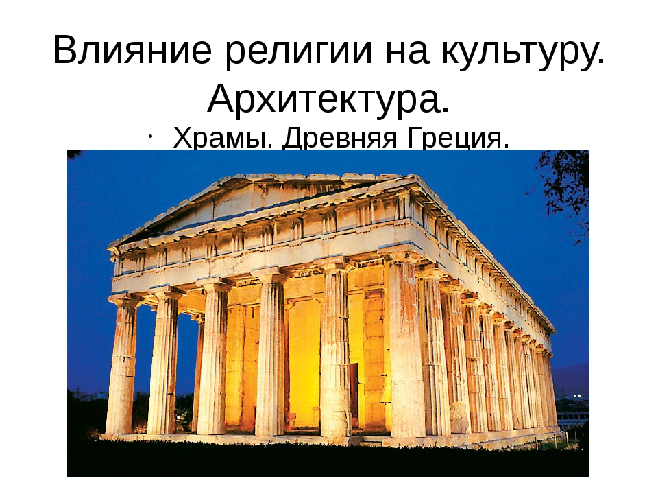 Влияние религии на культуру. Архитектура. Храмы. Древняя Греция.