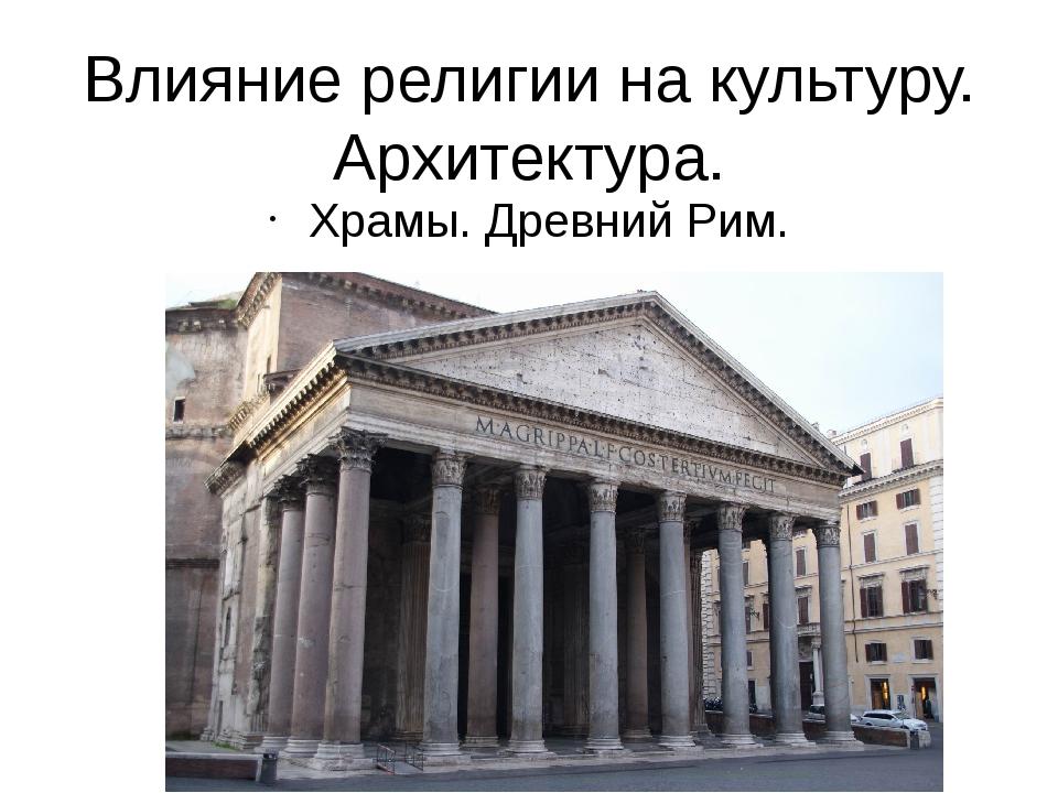 Влияние религии на культуру. Архитектура. Храмы. Древний Рим.
