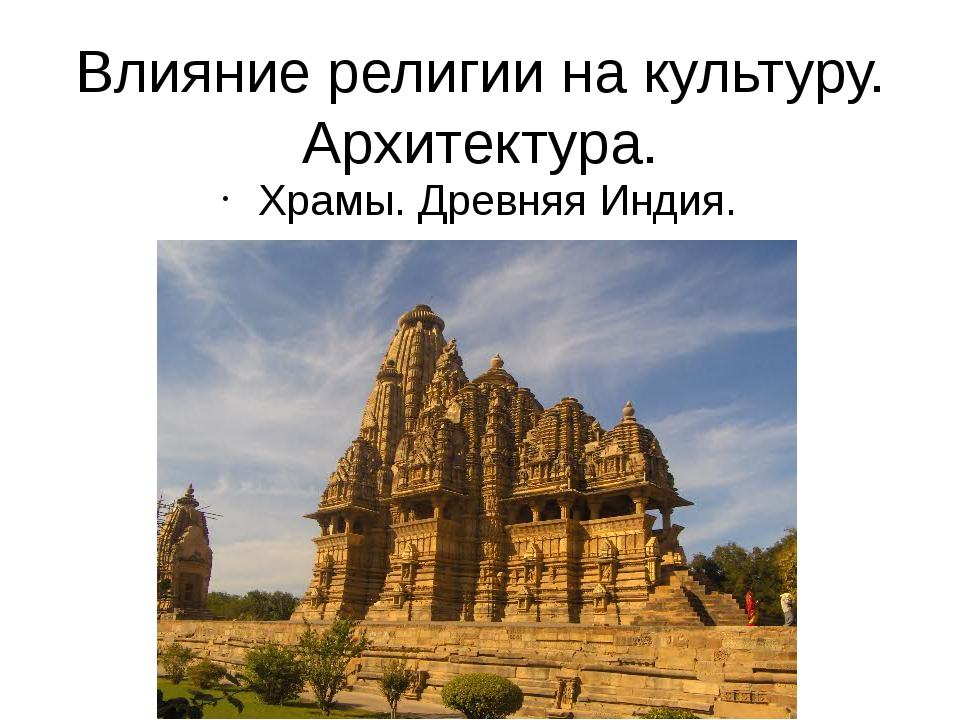 Влияние религии на культуру. Архитектура. Храмы. Древняя Индия.