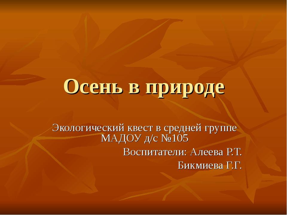 Осень в природе Экологический квест в средней группе МАДОУ д/с №105 Воспитате...