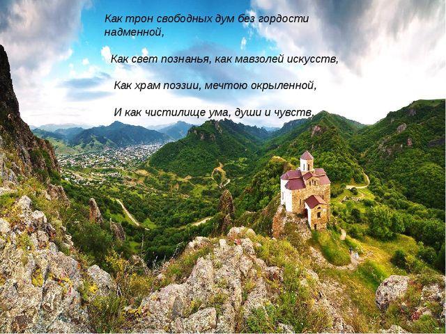 Как трон свободных дум без гордости надменной, Как свет познанья, как мавзол...