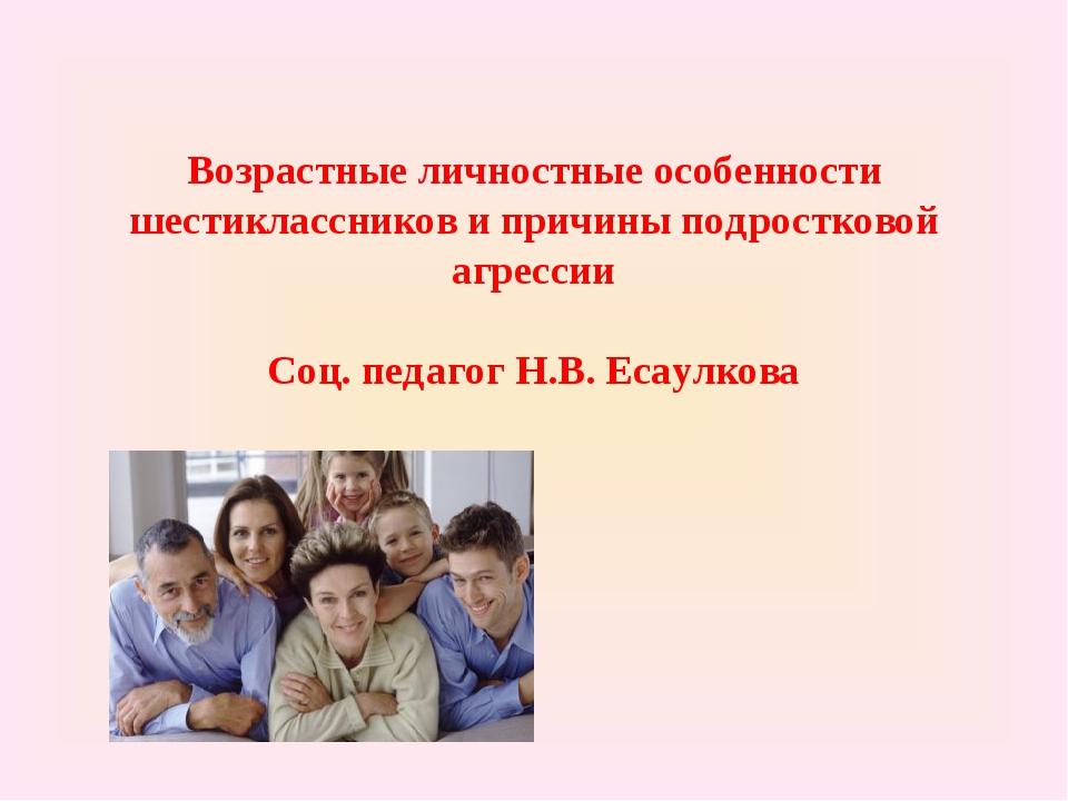 Возрастные личностные особенности шестиклассников и причины подростковой агре...