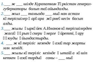 ___ ж ___ шілде Курапаткин Түркістан генерал- губернаторы болып тағайындалды