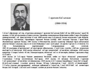 Қоғам қайраткері, заңгер, ағартушы-демократ Қаратаев Бақытжан Бейсәліұлы 1860