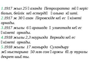 1917 жыл 25 қазанда Петрогратта төңкеріс болып, бейлік кеңестердің қолына кө