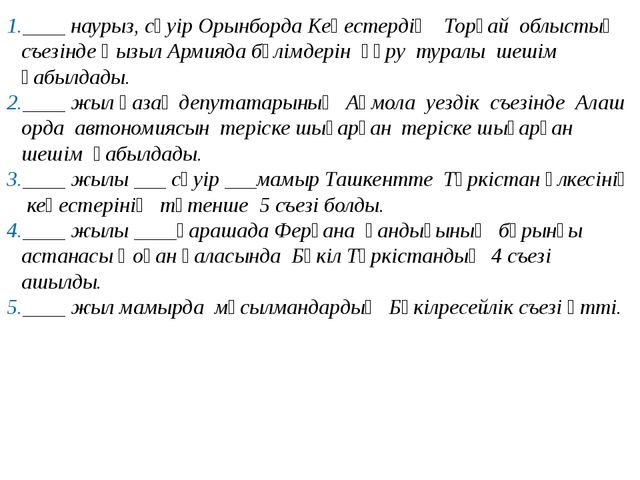 ____ наурыз, сәуір Орынборда Кеңестердің Торғай облыстық съезінде Қызыл Арми...