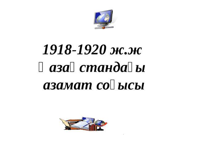 1918-1920 ж.ж Қазақстандағы азамат соғысы