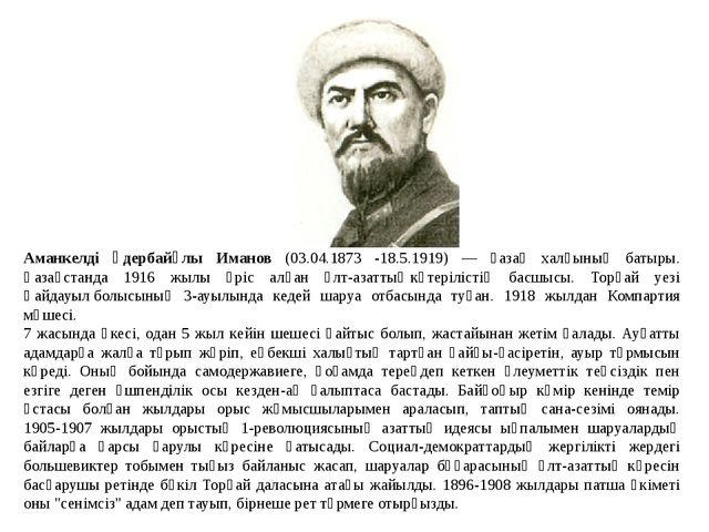 Аманкелді Үдербайұлы Иманов (03.04.1873 -18.5.1919) — қазақ халқының батыры....