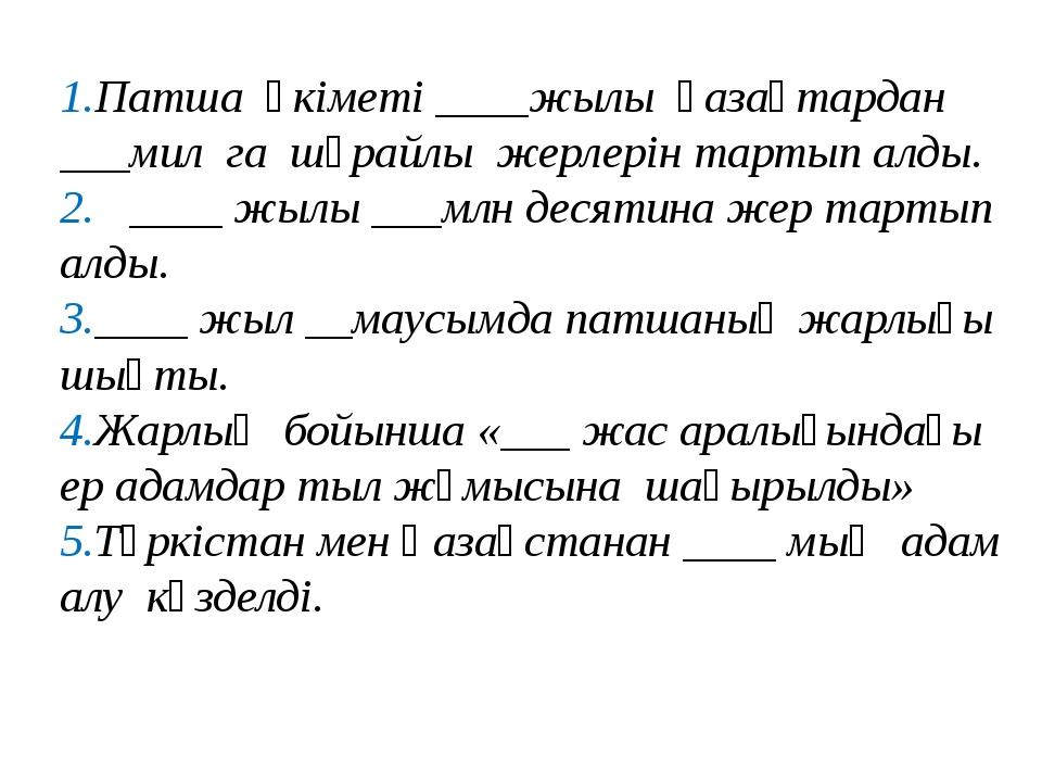 Патша өкіметі ____жылы қазақтардан ___мил га шұрайлы жерлерін тартып алды. __...