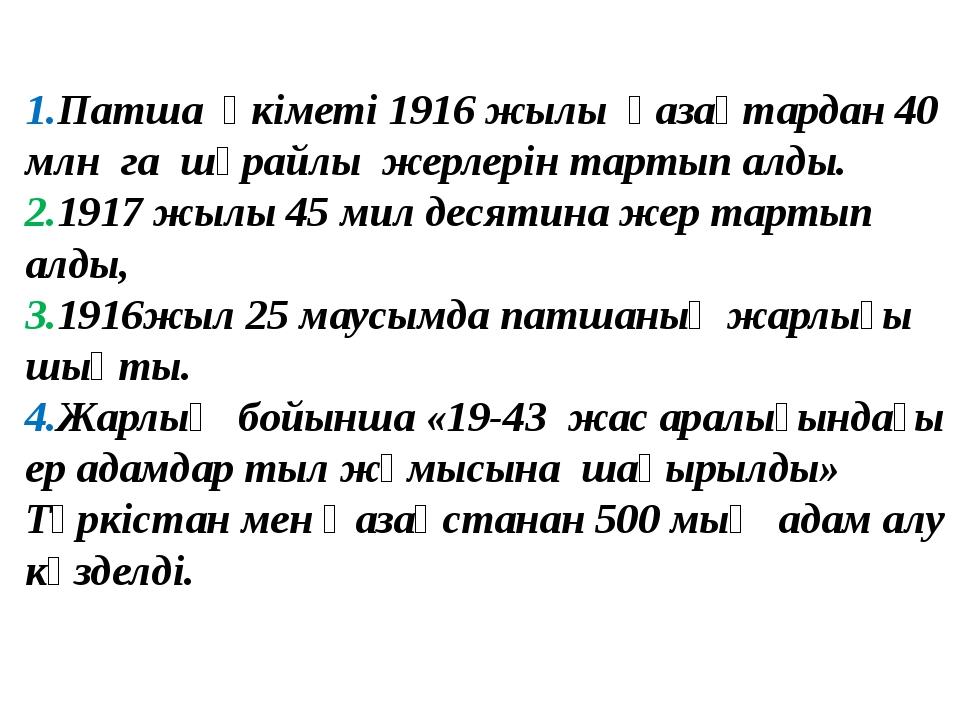 Патша өкіметі 1916 жылы қазақтардан 40 млн га шұрайлы жерлерін тартып алды....