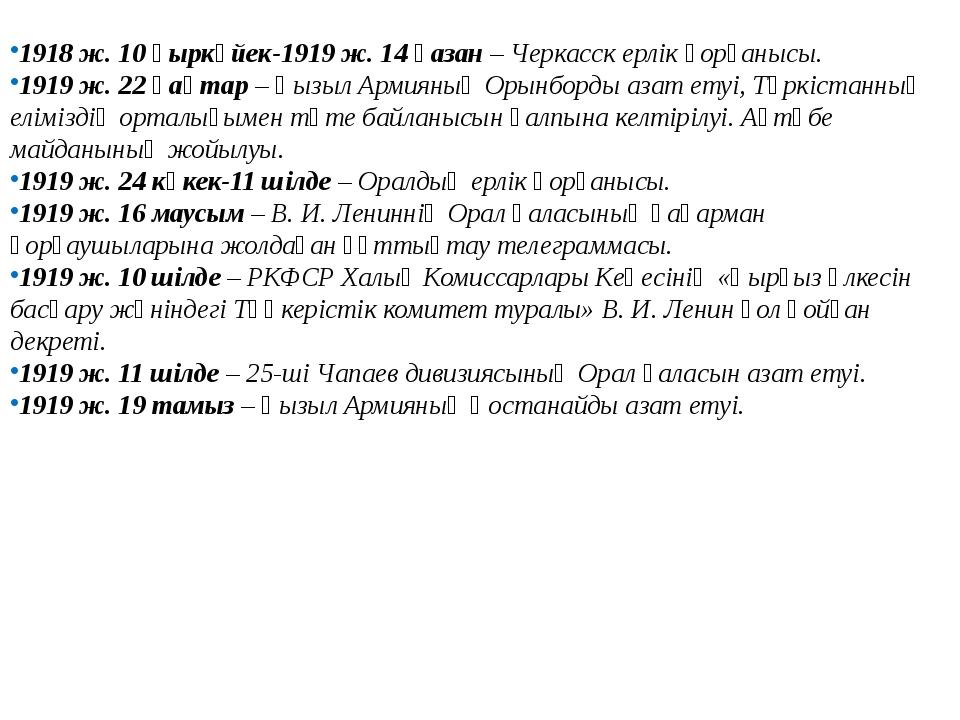 1918ж. 10қыркүйек-1919ж. 14қазан – Черкасск ерлік қорғанысы. 1919ж. 22қ...