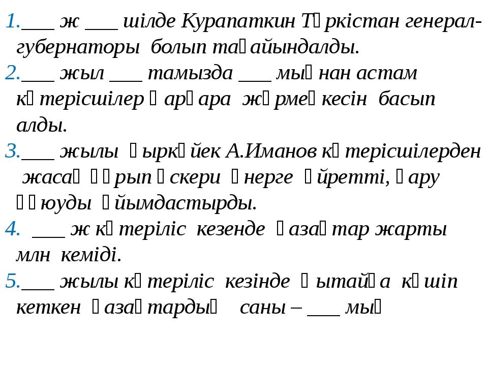 ___ ж ___ шілде Курапаткин Түркістан генерал- губернаторы болып тағайындалды...