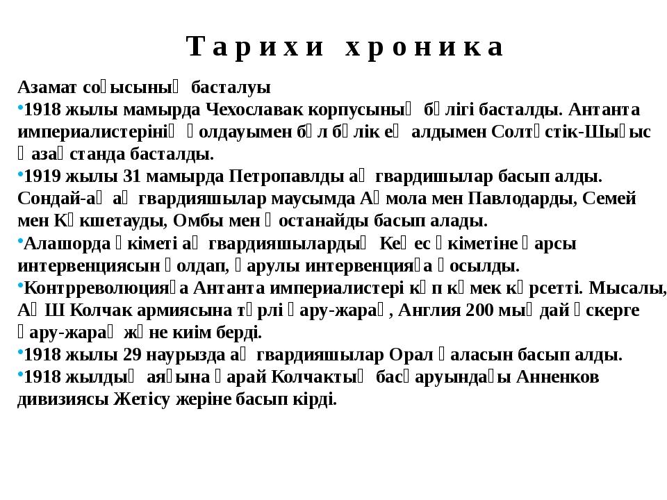 Т а р и х и х р о н и к а Азамат соғысының басталуы 1918жылы мамырда Чехосла...