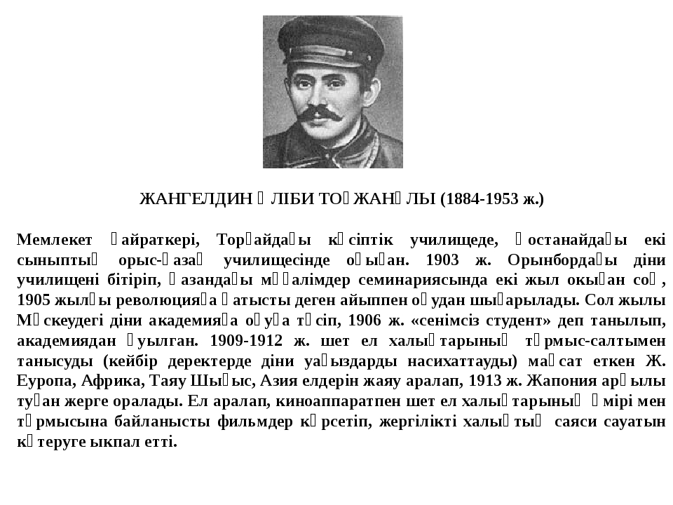 ЖАНГЕЛДИН ӘЛІБИ ТОҒЖАНҰЛЫ (1884-1953 ж.) Мемлекет қайраткері, Торғайдағы кәс...