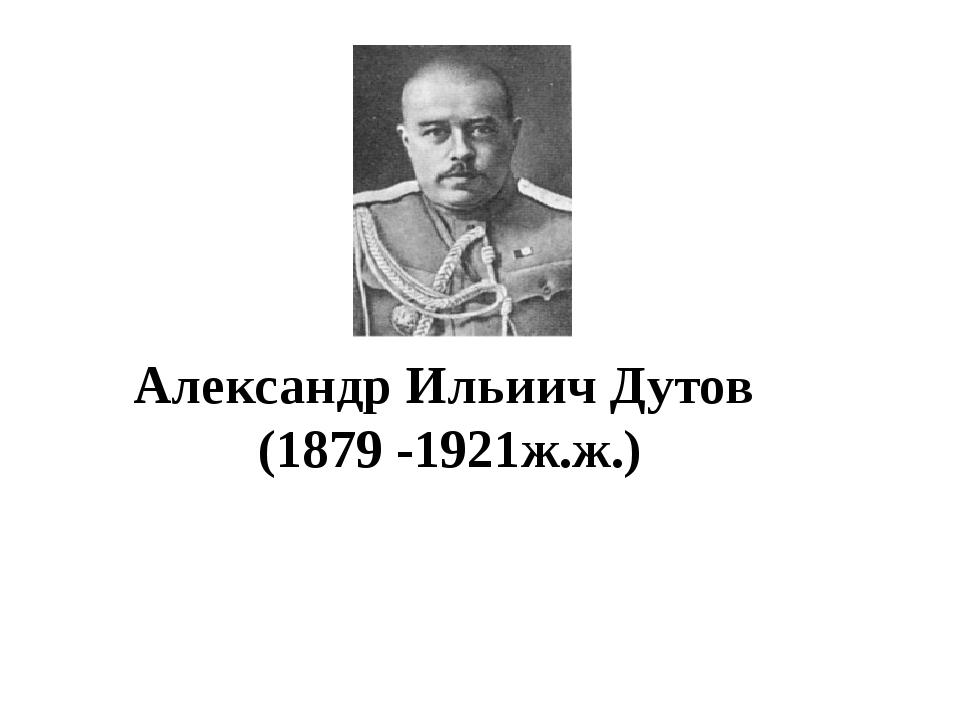 Александр Ильиич Дутов (1879 -1921ж.ж.)