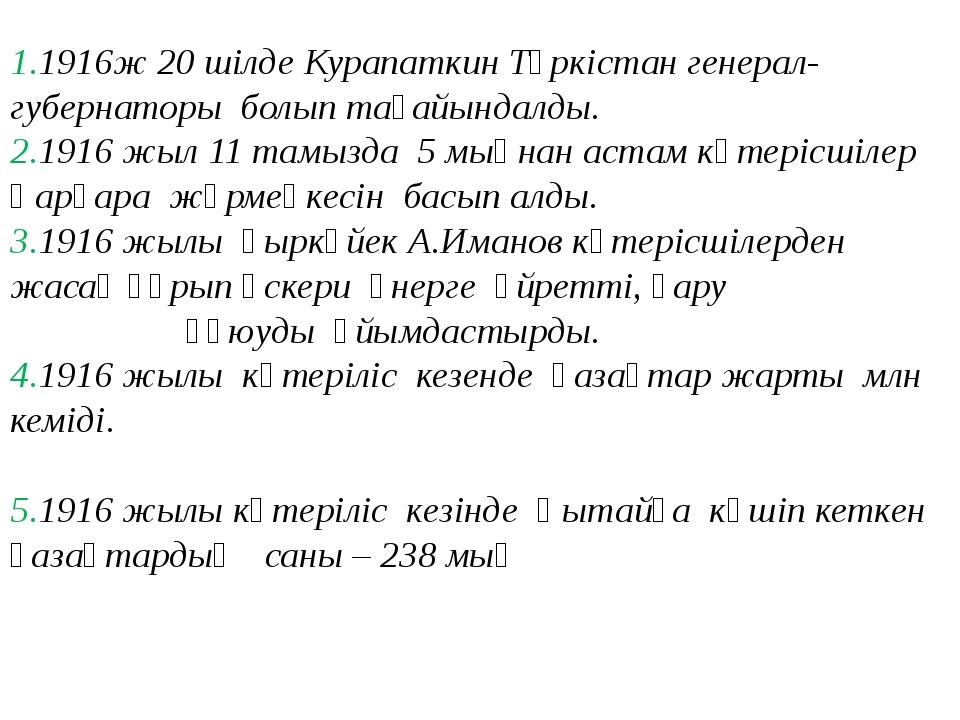 1916ж 20 шілде Курапаткин Түркістан генерал- губернаторы болып тағайындалды....