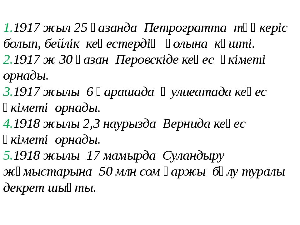 1917 жыл 25 қазанда Петрогратта төңкеріс болып, бейлік кеңестердің қолына кө...