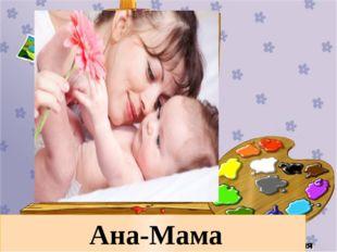 Ана-Мама
