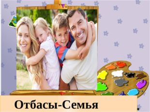 Отбасы-Семья