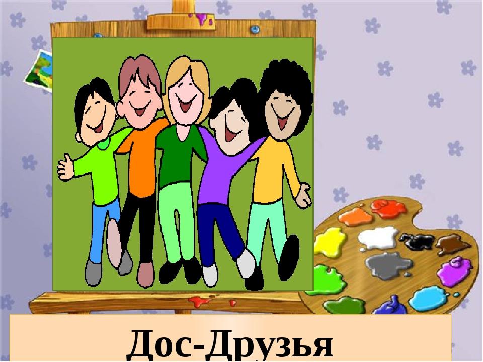 Дос-Друзья