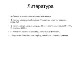 Литература А) Список используемых печатных источников 1. Научно-методический