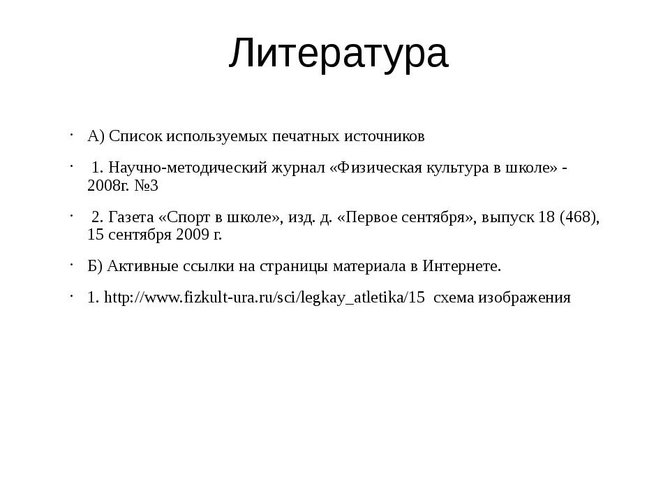 Литература А) Список используемых печатных источников 1. Научно-методический...