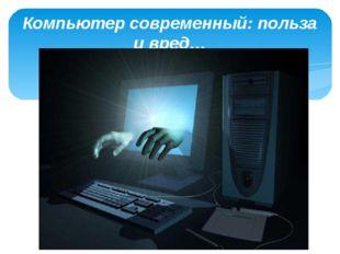 Компьютер современный: польза и вред…