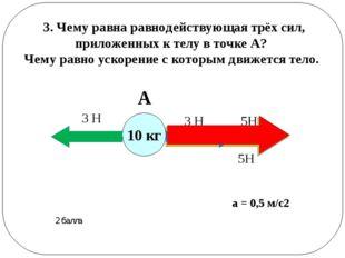 3. Чему равна равнодействующая трёх сил, приложенных к телу в точке А? Чему