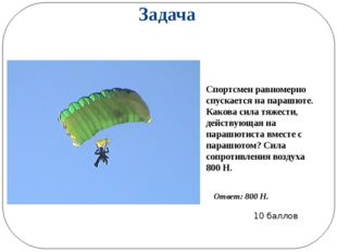 Задача Спортсмен равномерно спускается на парашюте. Какова сила тяжести, дейс