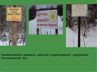 Устанавливаются указатели , таблички с природоохранной информацией для посети