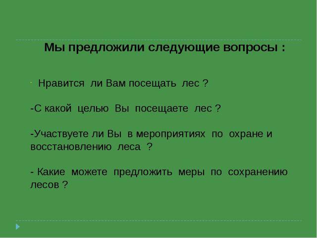 Мы предложили следующие вопросы : Нравится ли Вам посещать лес ? -С какой цел...