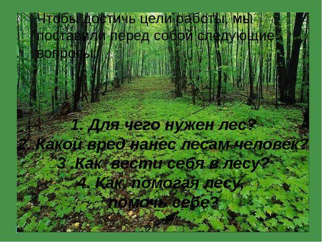 1. Для чего нужен лес? 2. Какой вред нанес лесам человек? 3 .Как вести себя...