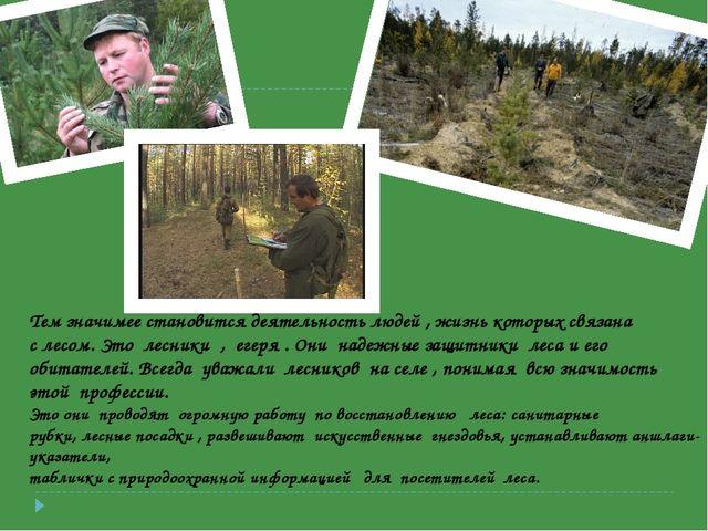 Тем значимее становится деятельность людей , жизнь которых связана с лесом. Э...