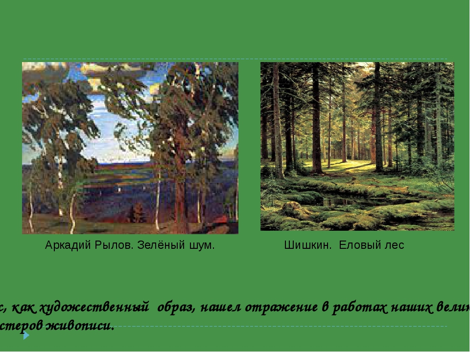 Лес, как художественный образ, нашел отражение в работах наших великих мастер...