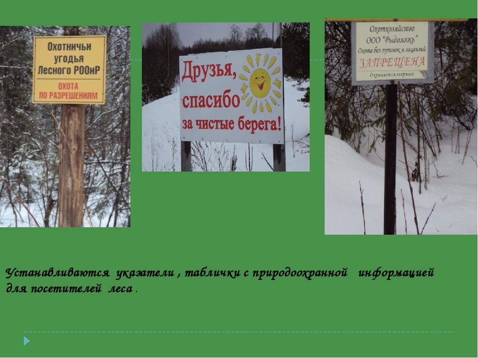 Устанавливаются указатели , таблички с природоохранной информацией для посети...