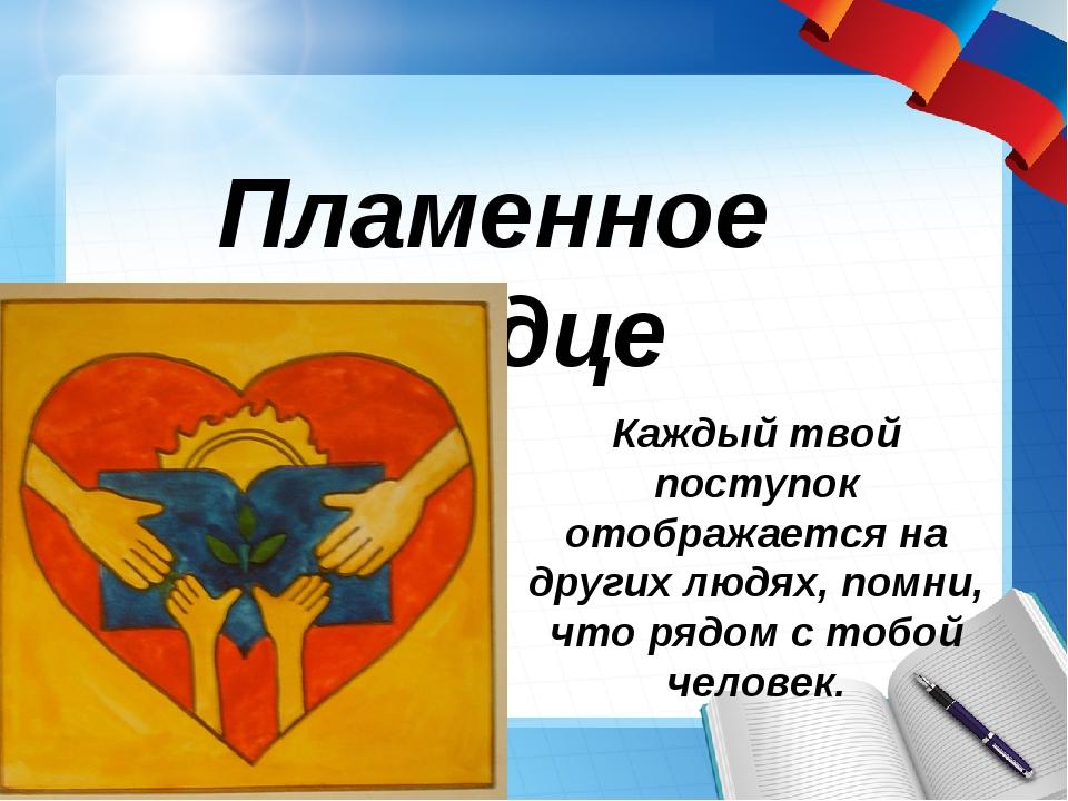 Пламенное сердце Каждый твой поступок отображается на других людях, помни, чт...