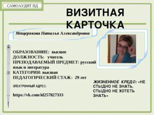 ОБРАЗОВАН0ИЕ: высшее ДОЛЖНОСТЬ: учитель ПРЕПОДАВАЕМЫЙ ПРЕДМЕТ: русский язык
