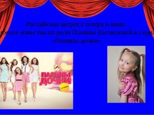 Российская актриса театра и кино. Наиболее известна по роли Полины Васнецово