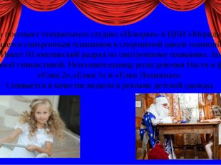 Лера посещает театральную студию «Искорки» в ЦКИ «Меридиан». Занимается синх