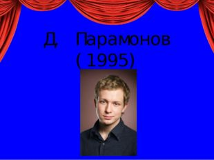 Д. Парамонов (1995)