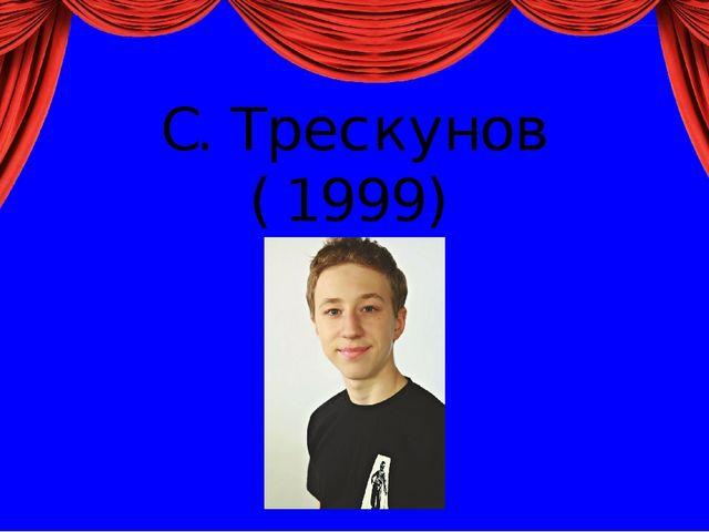 С.Трескунов (1999)
