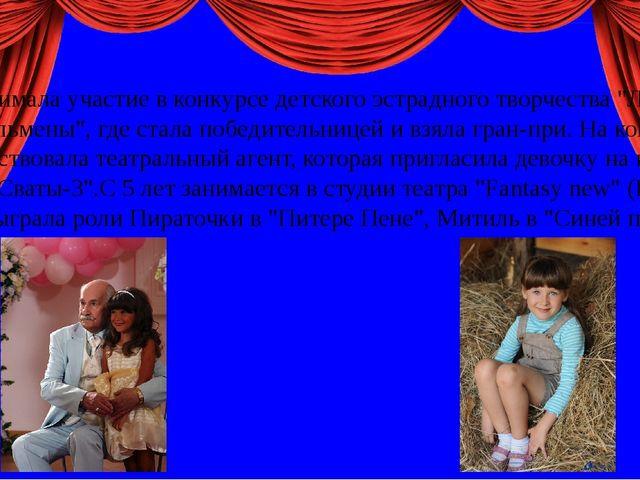 """Принимала участие в конкурсе детского эстрадного творчества """"Леди и джентльм..."""