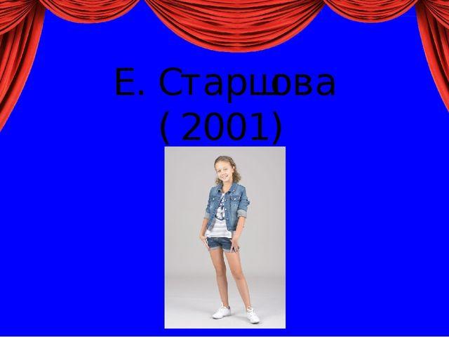 Е.Старшова (2001)