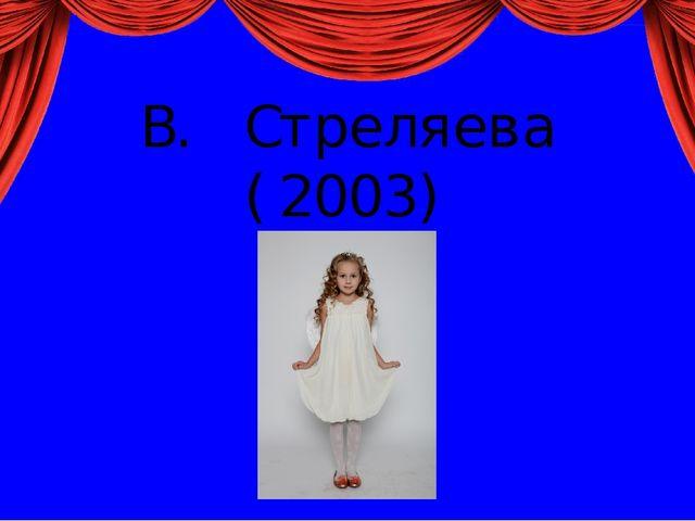 В. Стреляева (2003)