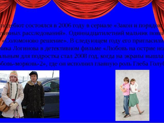 Его кинодебют состоялся в 2006 году в сериале «Закон и порядок: Отдел операт...