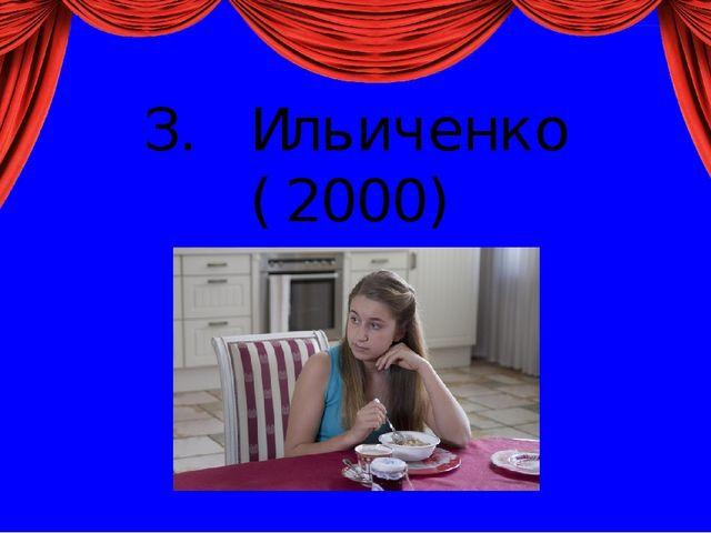 З. Ильиченко (2000)
