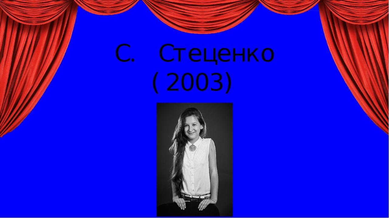 С. Стеценко (2003)