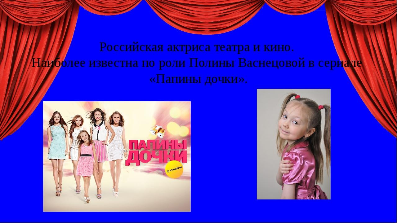 Российская актриса театра и кино. Наиболее известна по роли Полины Васнецово...